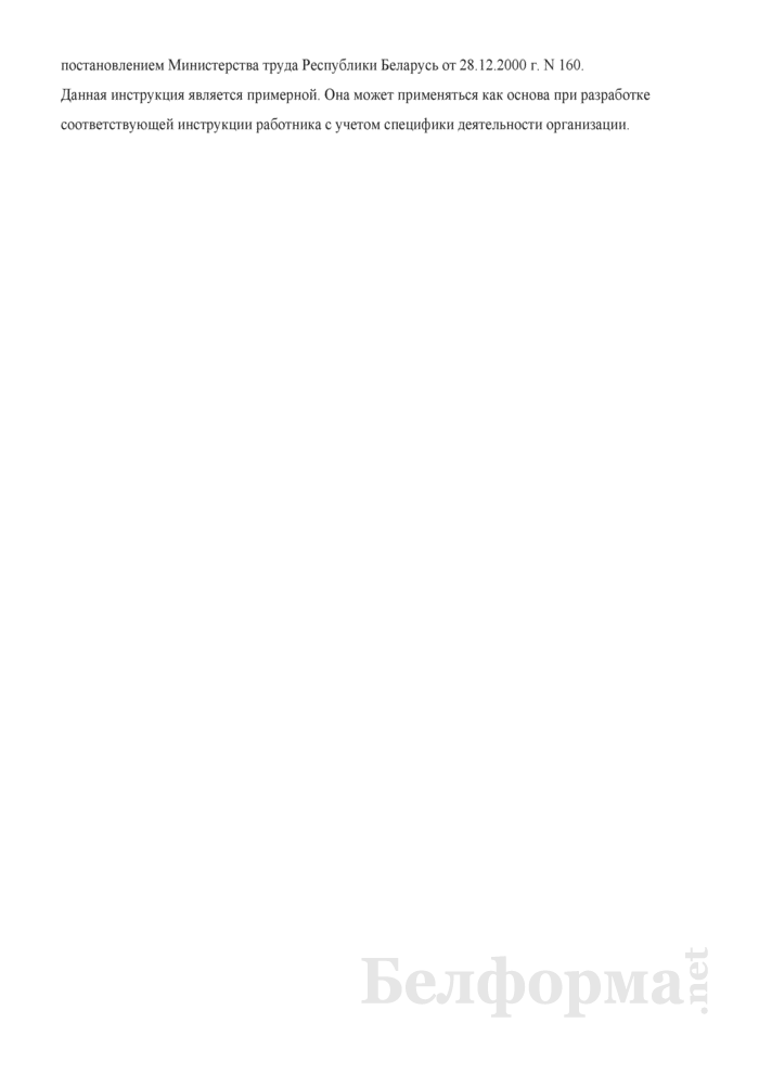 Рабочая инструкция завальщику шихты в вагранки и печи (2-й разряд). Страница 3