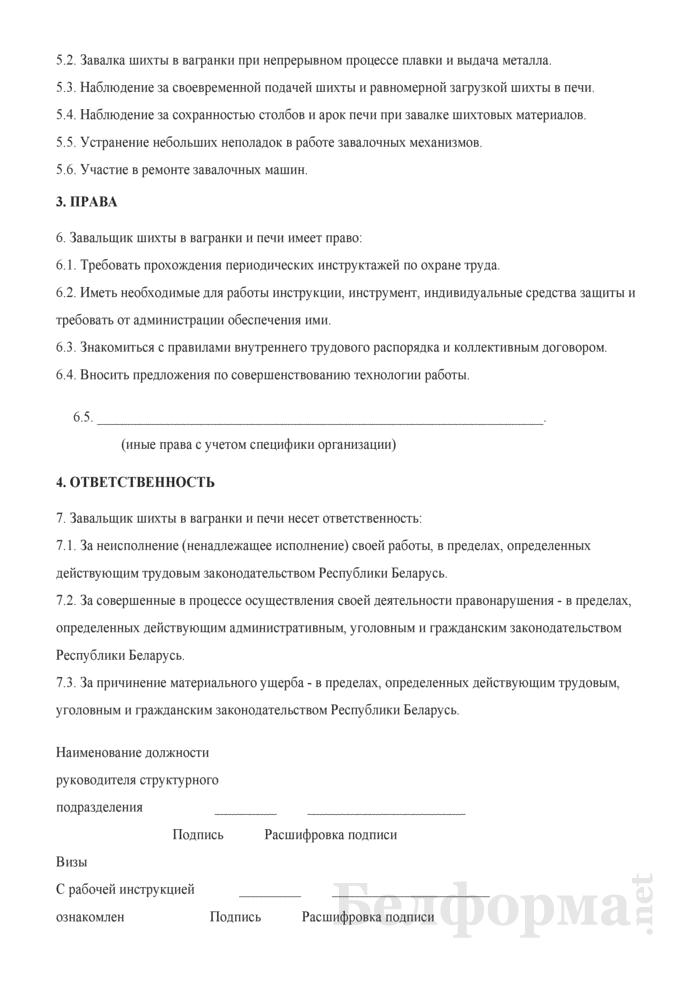 Рабочая инструкция завальщику шихты в вагранки и печи (3-й разряд). Страница 2