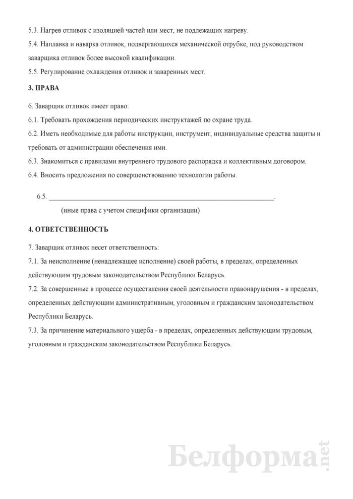 Рабочая инструкция заварщику отливок (2-й разряд). Страница 2