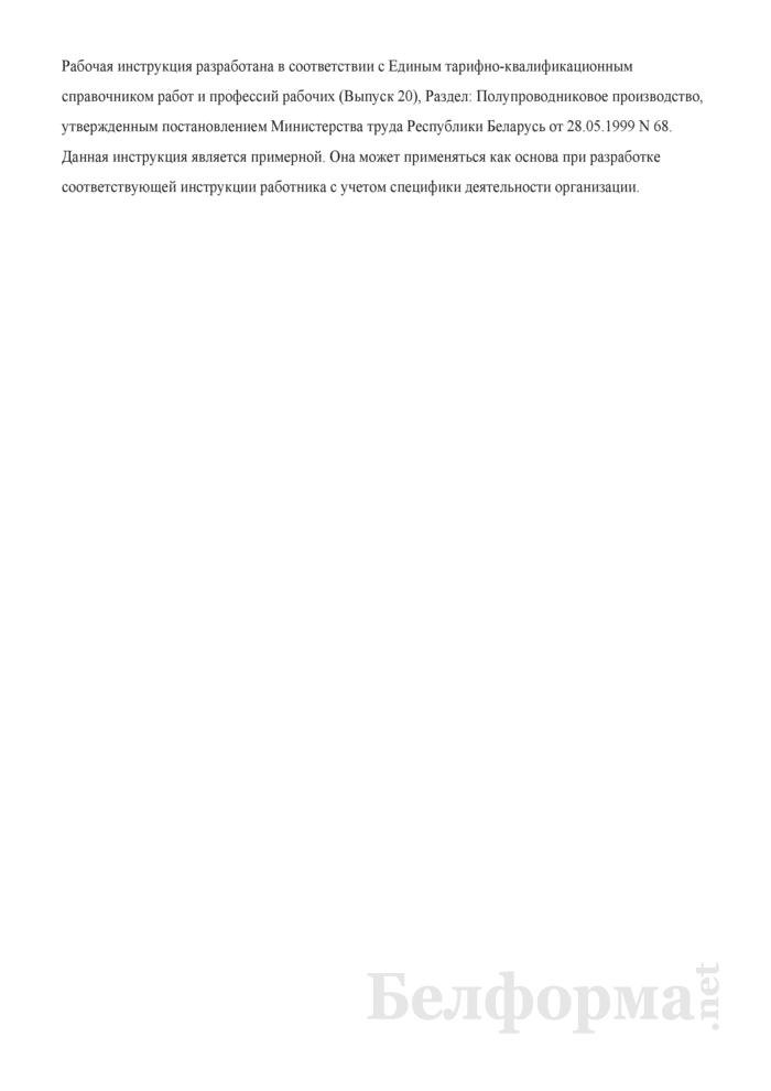 Рабочая инструкция заварщику полупроводниковых приборов (3-й разряд). Страница 3