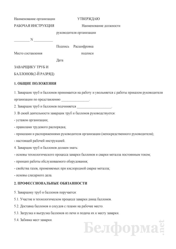 Рабочая инструкция заварщику труб и баллонов (2-й разряд). Страница 1
