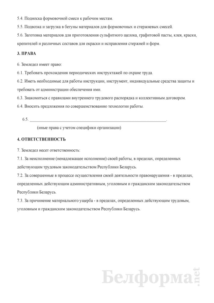 Рабочая инструкция земледелу (1-й разряд). Страница 2
