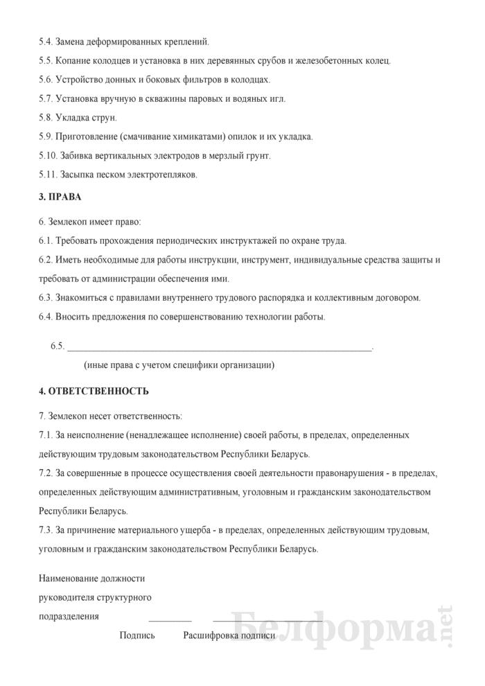 Рабочая инструкция землекопу (4-й разряд). Страница 2