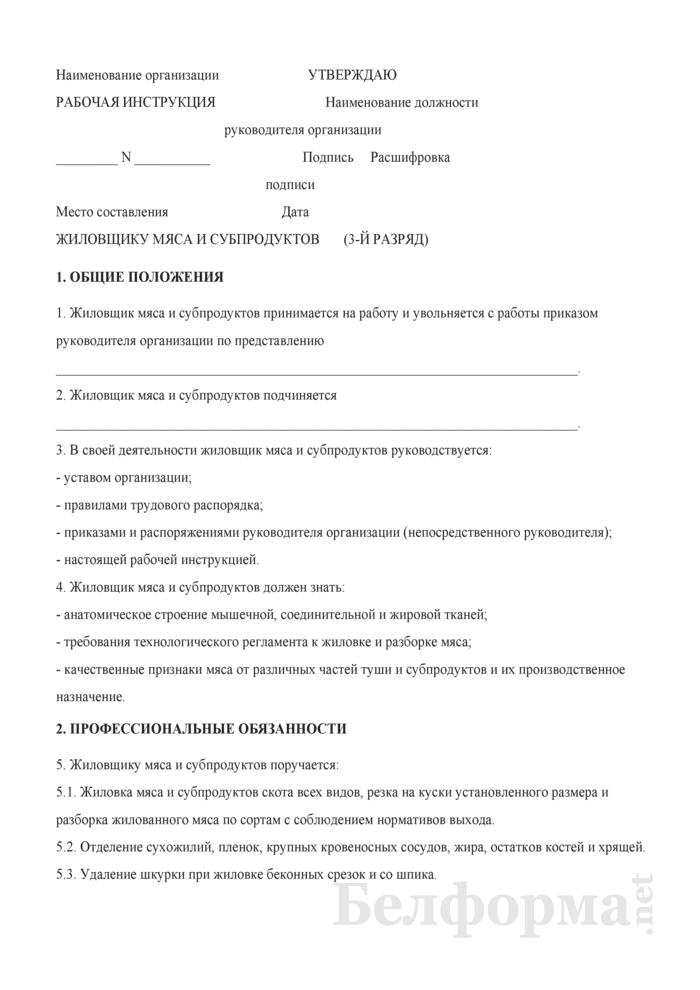 Рабочая инструкция жиловщику мяса и субпродуктов (3 - 4-й разряды). Страница 1