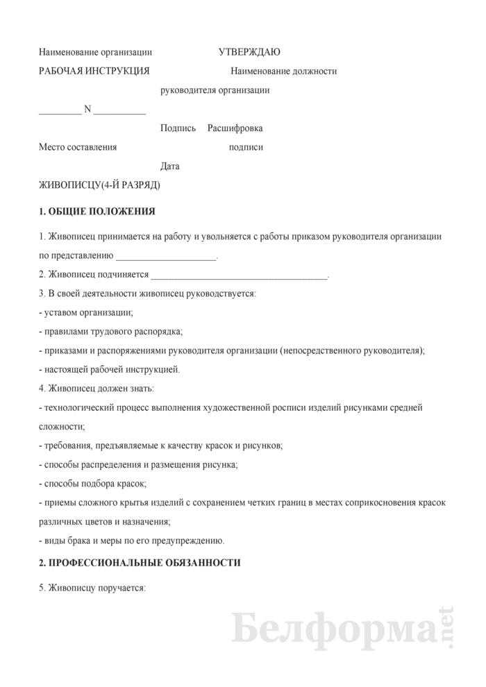 Рабочая инструкция живописцу (4-й разряд). Страница 1