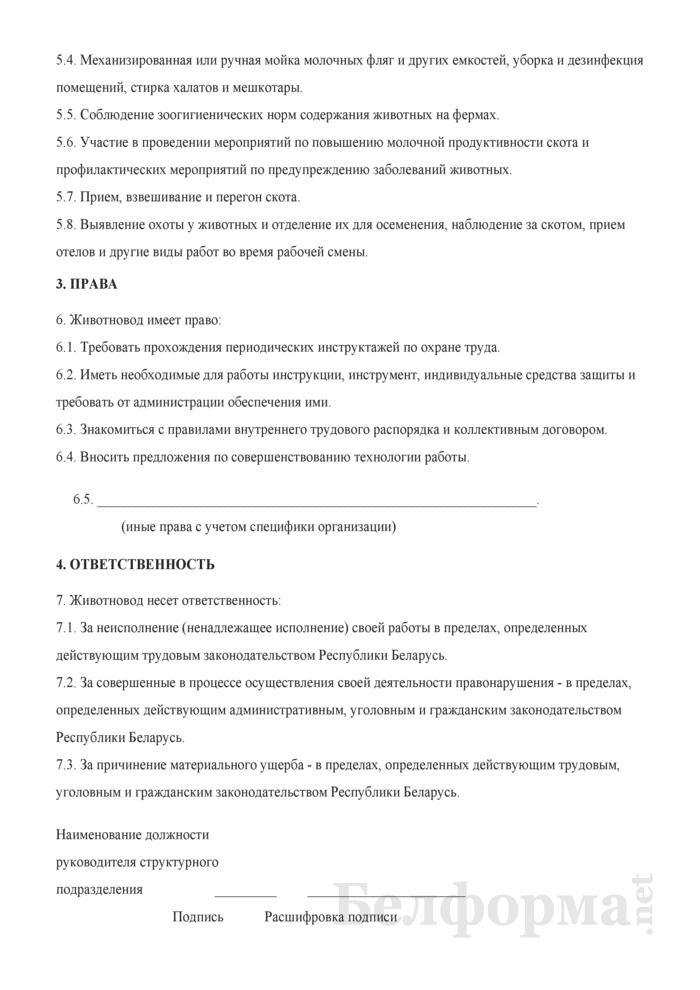 Рабочая инструкция животноводу (3-й разряд). Страница 2