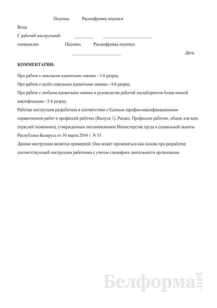 Рабочая инструкция зоолаборанту серпентария (3 - 5-й разряды). Страница 3