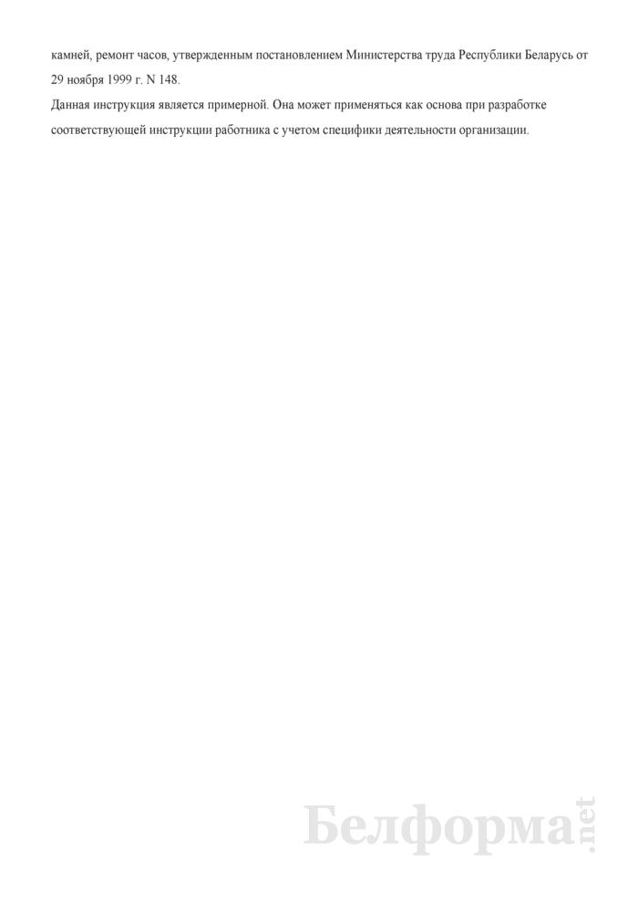 Рабочая инструкция зубополировщику деталей часов (2-й разряд). Страница 3