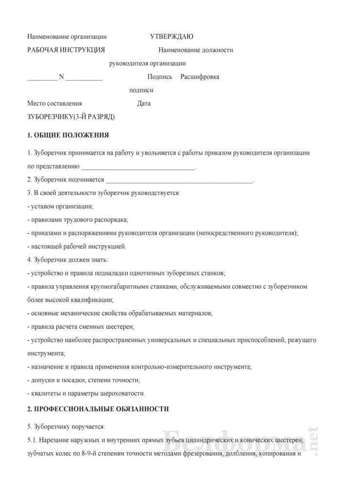 Рабочая инструкция зуборезчику (3-й разряд). Страница 1