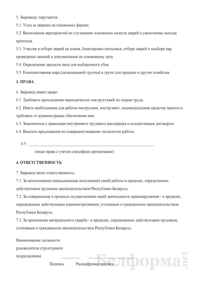 Рабочая инструкция звероводу (6-й разряд). Страница 2