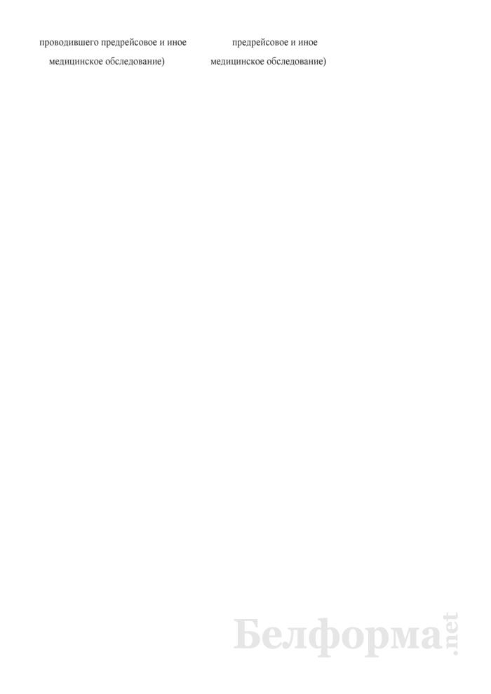 Рапорт о вынесении решения о невозможности допуска к работе (о необходимости отстранения от работы) водителя колесного трактора и самоходной машины. Страница 2