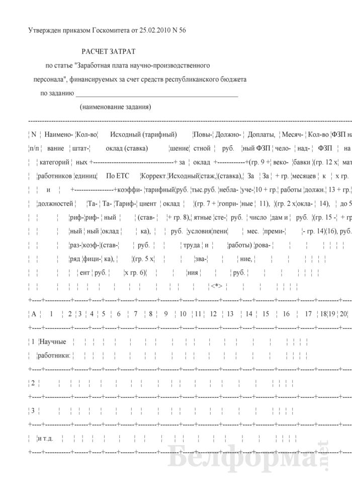 """Расчет затрат по статье """"Заработная плата научно-производственного персонала"""", финансируемых за счет средств республиканского бюджета (Приложение 5 к форме технико-экономического обоснования). Страница 1"""