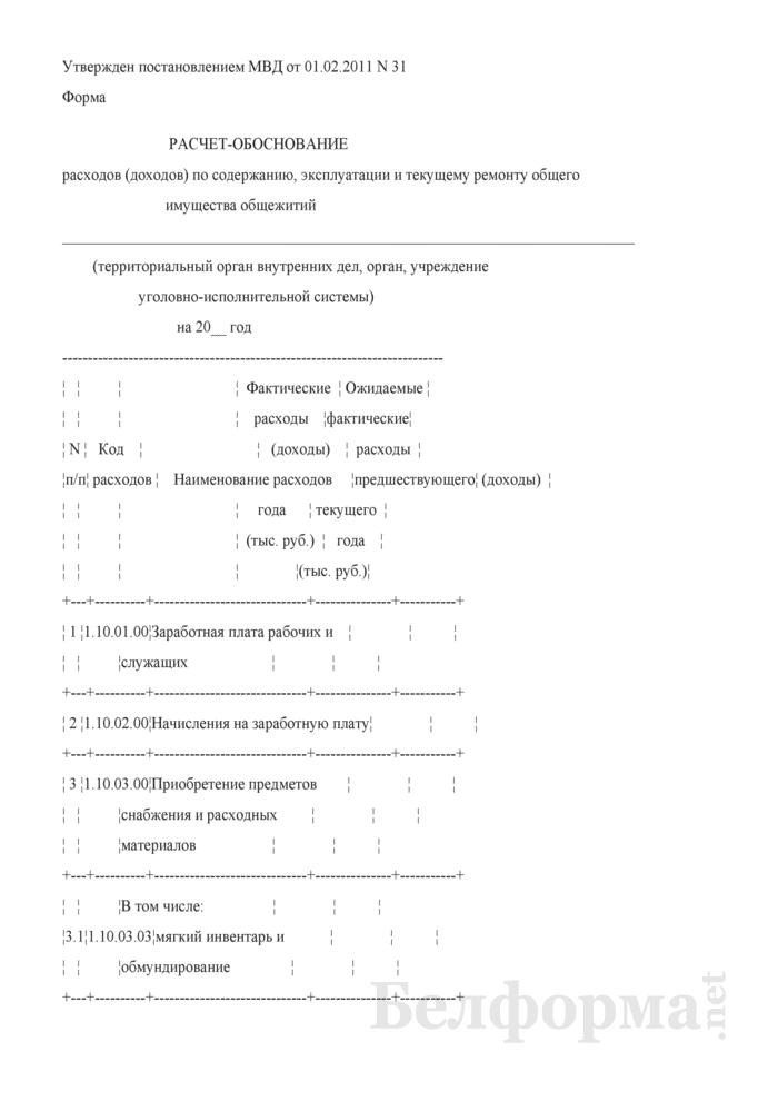 Расчет-обоснование расходов (доходов) по содержанию, эксплуатации и текущему ремонту общего имущества общежитий. Страница 1