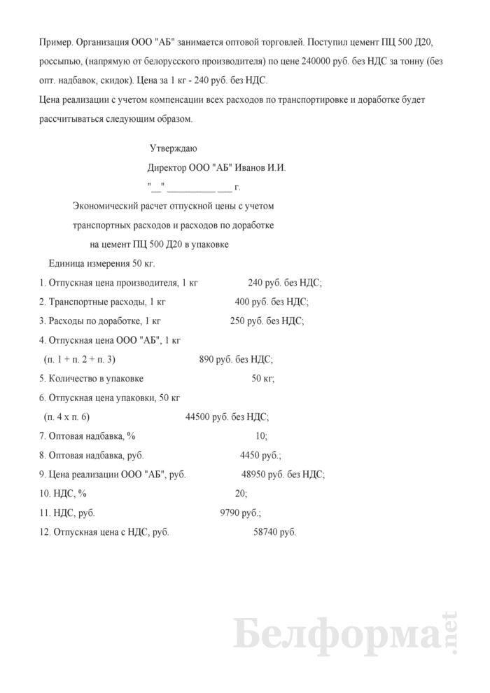 Экономический расчет отпускной цены с учетом транспортных расходов и расходов по доработке (Пример). Страница 1