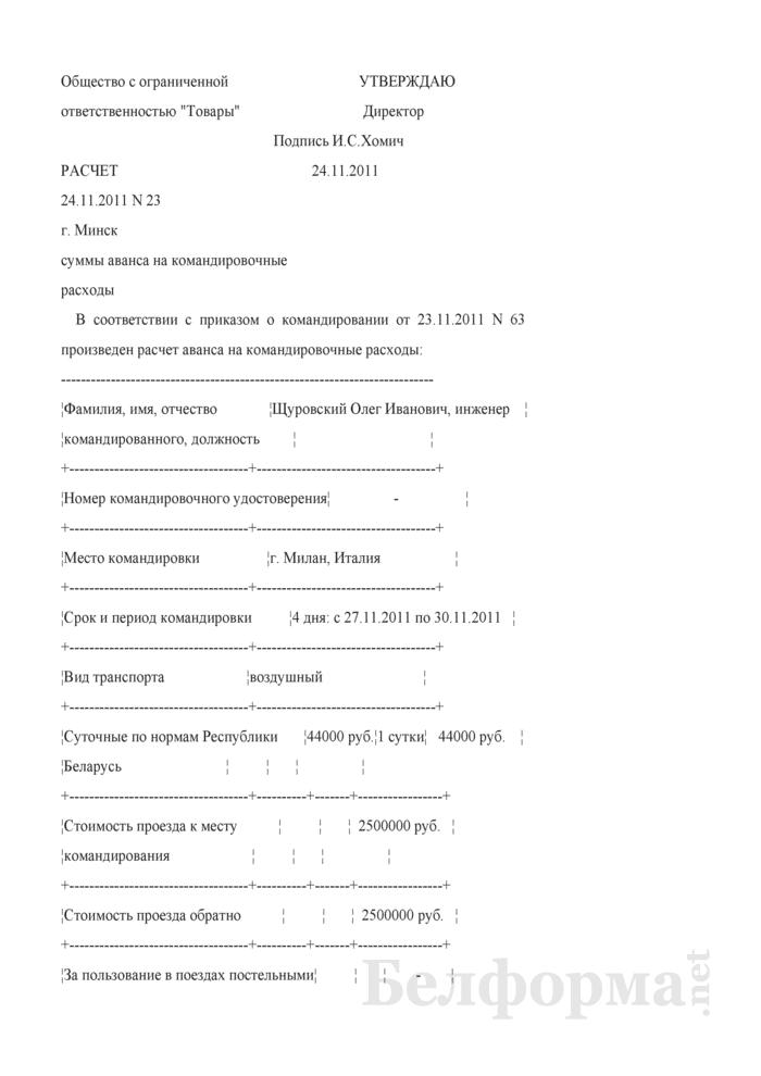 Расчет аванса на командировочные расходы при служебной командировке за границу (Образец заполнения). Страница 1