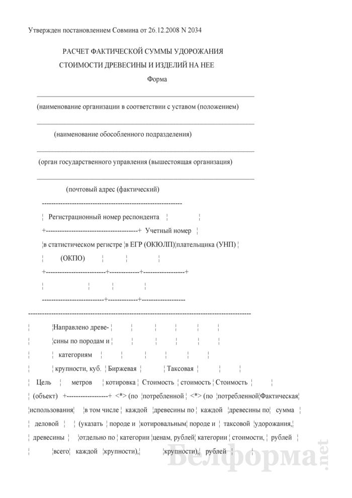 Расчет фактической суммы удорожания стоимости древесины и изделий на нее. Страница 1
