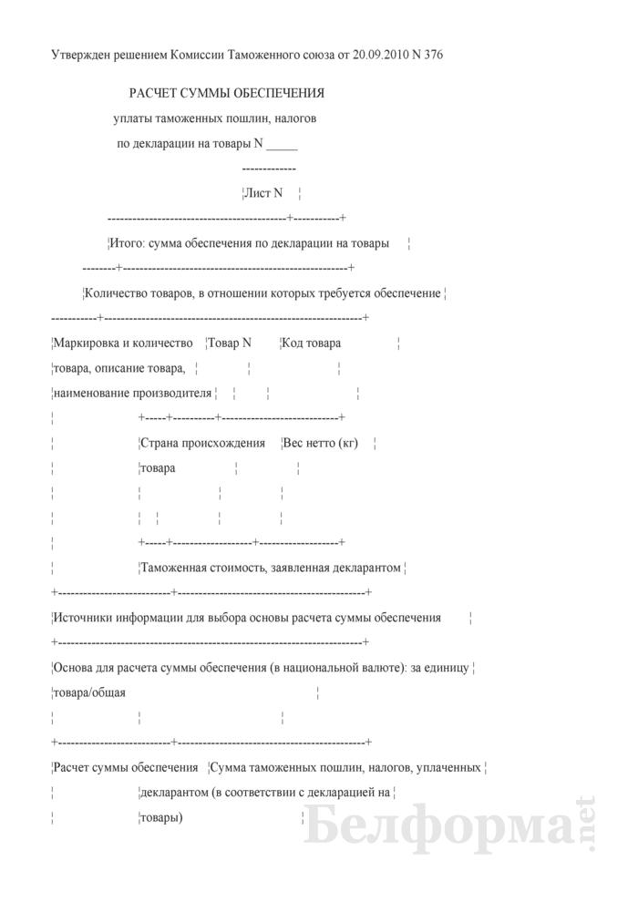 Расчет суммы обеспечения уплаты таможенных пошлин, налогов по декларации на товары. Страница 1