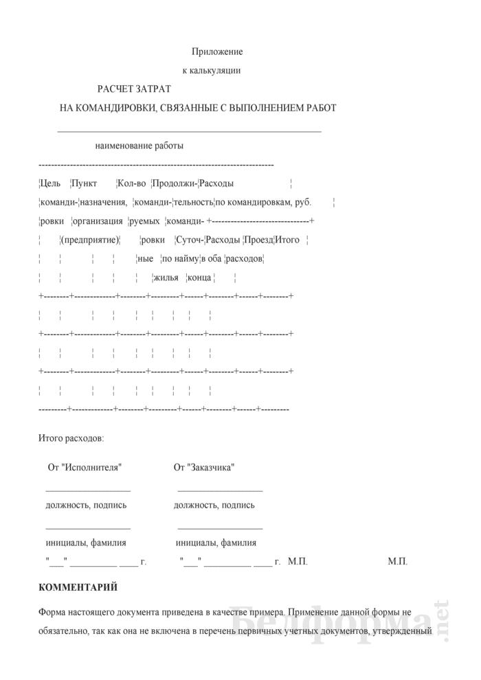 Расчет затрат на командировки, связанные с выполнением работ (приложение к калькуляции стоимости работы по договору на выполнение работ по сертификации). Страница 1