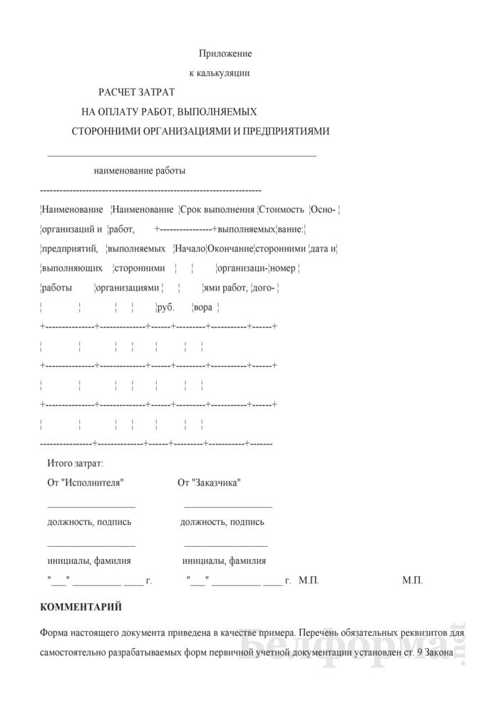 Расчет затрат на оплату работ, выполняемых сторонними организациями и предприятиями (приложение к калькуляции стоимости работы по договору на выполнение работ по сертификации). Страница 1