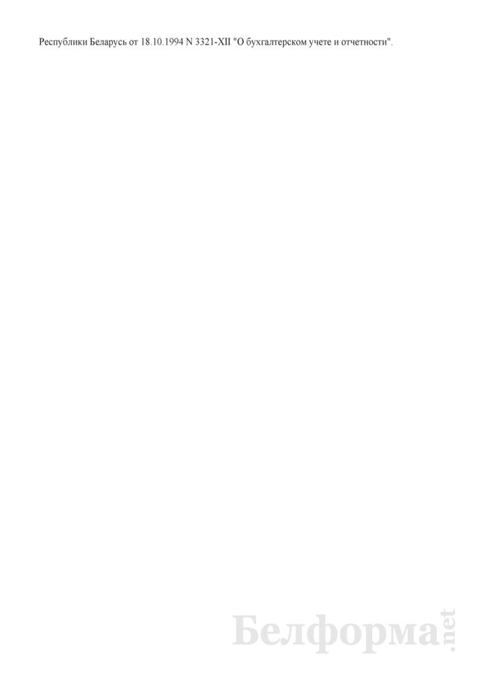 Расчет затрат на оплату работ, выполняемых сторонними организациями и предприятиями (приложение к калькуляции стоимости работы по договору на выполнение работ по сертификации). Страница 2