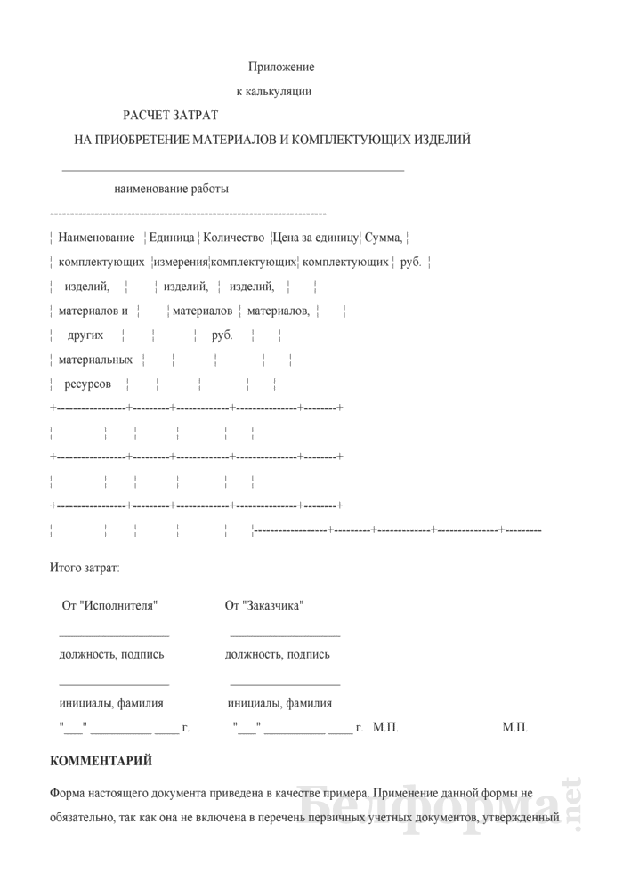 Расчет затрат на приобретение материалов и комплектующих изделий (приложение к калькуляции стоимости работы по договору на выполнение работ по сертификации). Страница 1