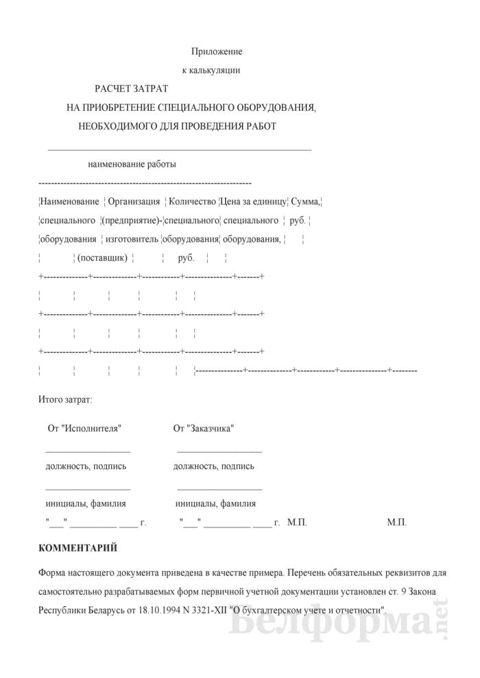 Расчет затрат на приобретение специального оборудования, необходимого для проведения работ (приложение к калькуляции стоимости работы по договору на выполнение работ по сертификации). Страница 1