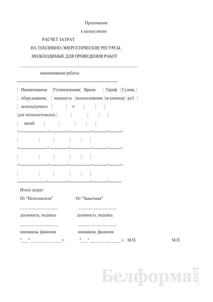 Расчет затрат на топливно-энергетические ресурсы, необходимые для проведения работ (приложение к калькуляции стоимости работы по договору на выполнение работ по сертификации). Страница 1