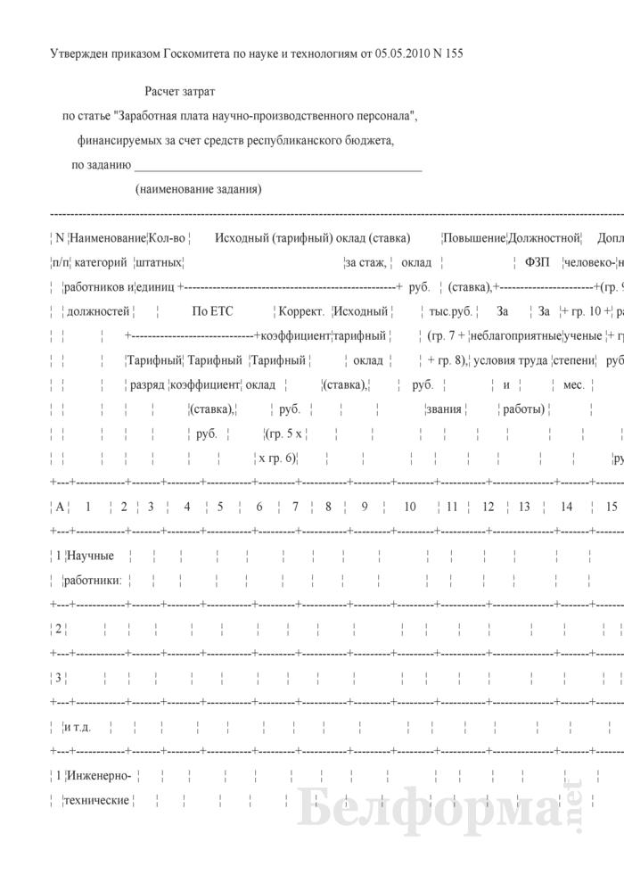 """Расчет затрат по статье """"Заработная плата научно-производственного персонала"""", финансируемых за счет средств республиканского бюджета (приложение к примерной форме технико-экономического обоснования на задание научно-технической программы (подпрограммы). Страница 1"""