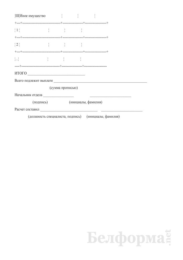 Справка-расчет на выплату страхового возмещения (осуществление расчета) потерпевшим(ей, ми). Страница 2