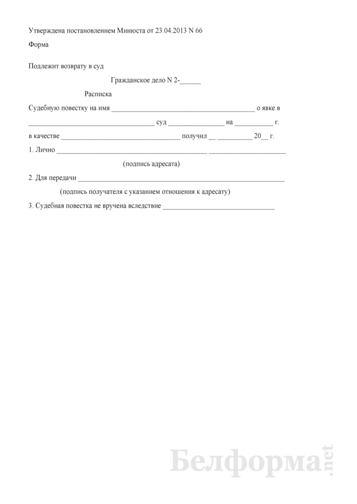 Расписка (в областных, Минском городском, Белорусском военном судах Республики Беларусь) (Форма). Страница 1