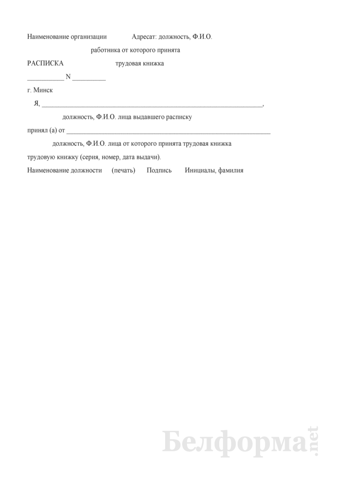 Примерный образец оформления расписки о получении от работника трудовой книжки. Страница 1