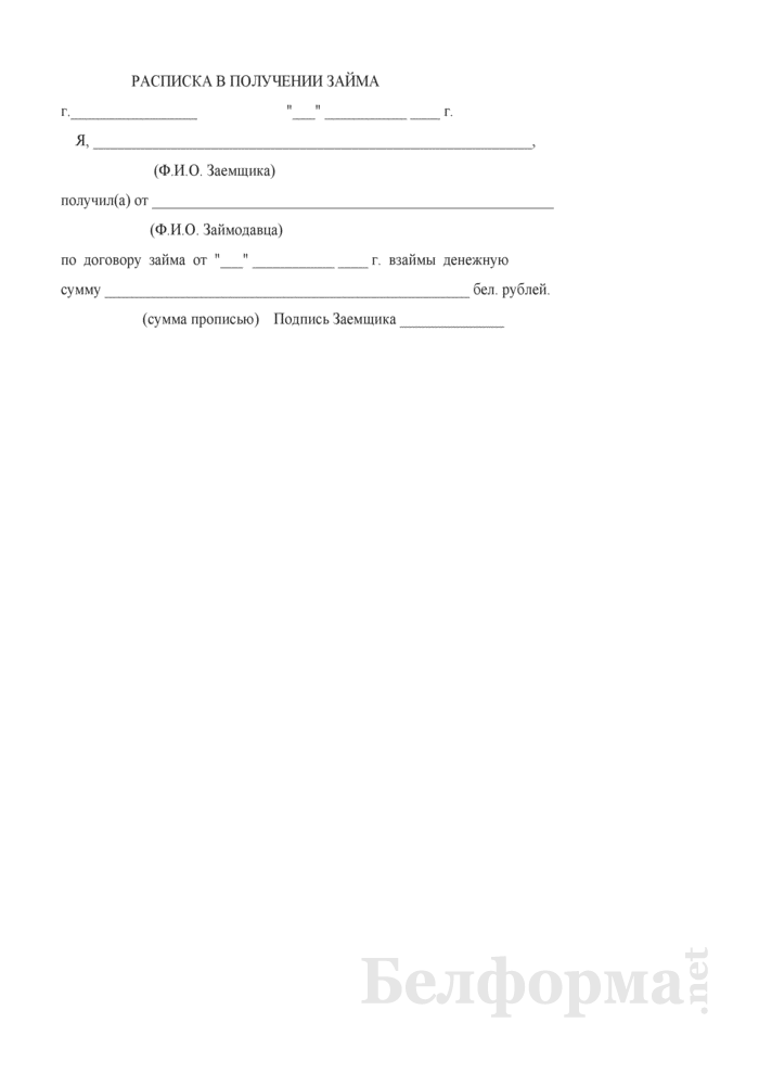 Расписка в получении займа. Страница 1