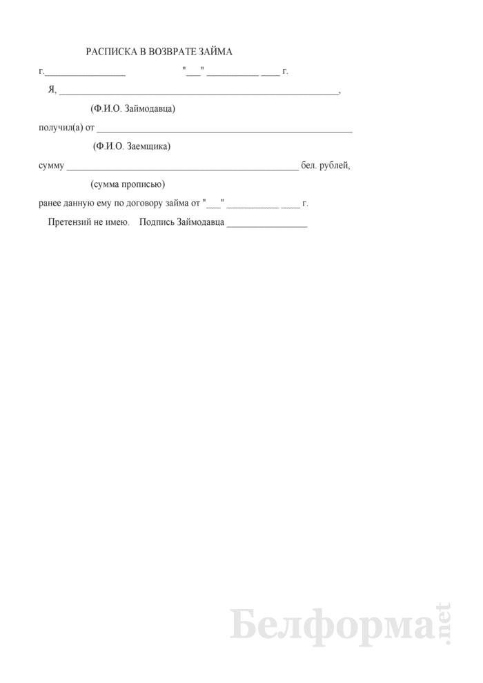 Расписка в возврате займа. Страница 1