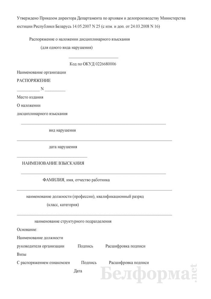 Распоряжение о наложении дисциплинарного взыскания (для одного вида нарушения). Страница 1