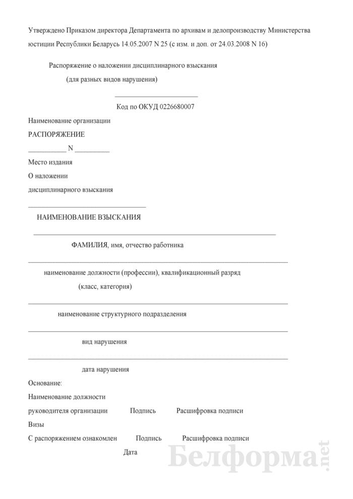 Распоряжение о наложении дисциплинарного взыскания (для разных видов нарушения). Страница 1