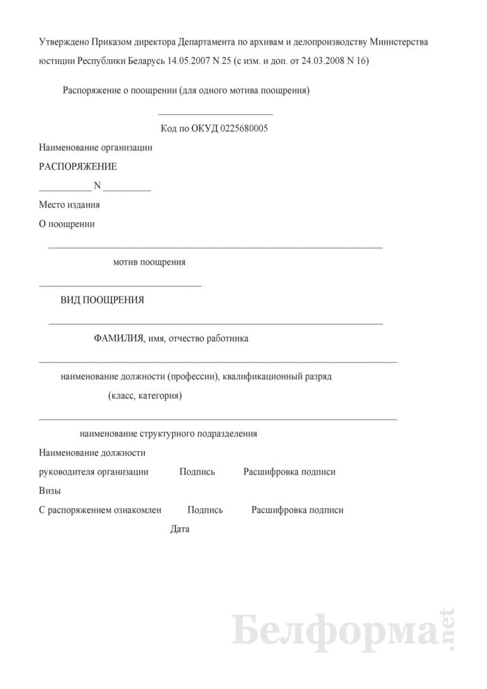 Распоряжение о поощрении (для одного мотива поощрения). Страница 1