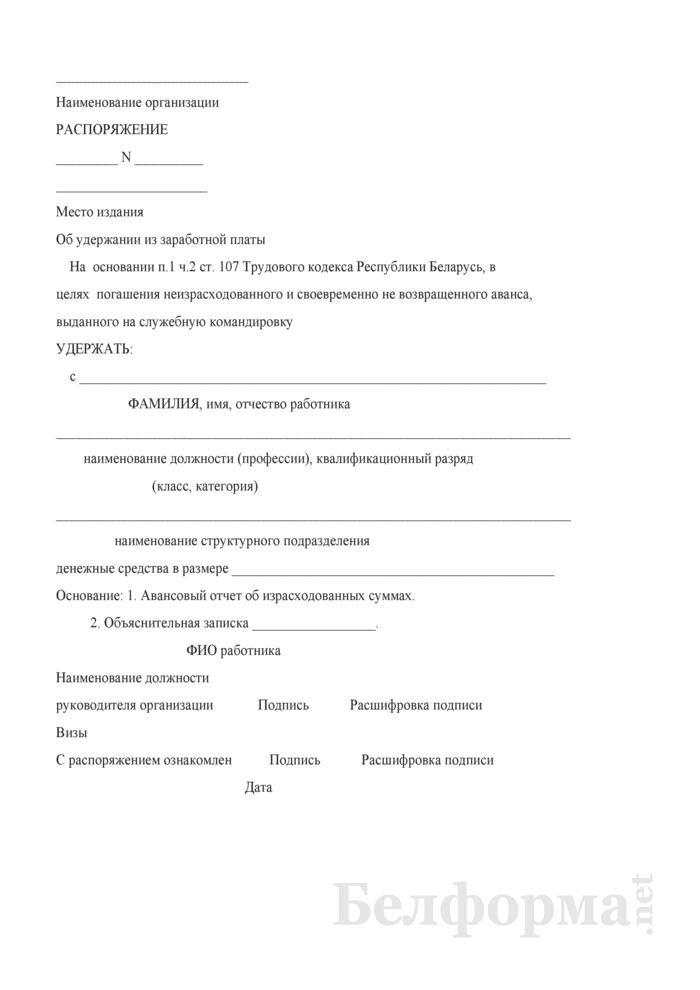Распоряжение об удержании из заработной платы неизрасходованного и своевременно не возвращенного аванса, выданного на служебную командировку. Страница 1