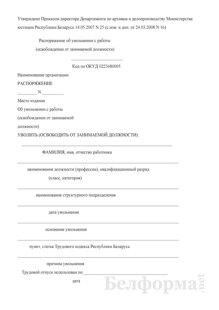 Распоряжение об увольнении с работы (освобождении от занимаемой должности). Страница 1