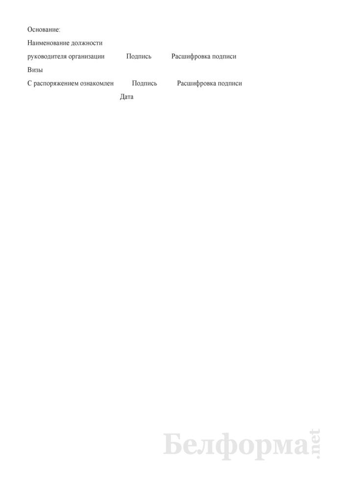 Распоряжение об увольнении с работы (освобождении от занимаемой должности). Страница 2