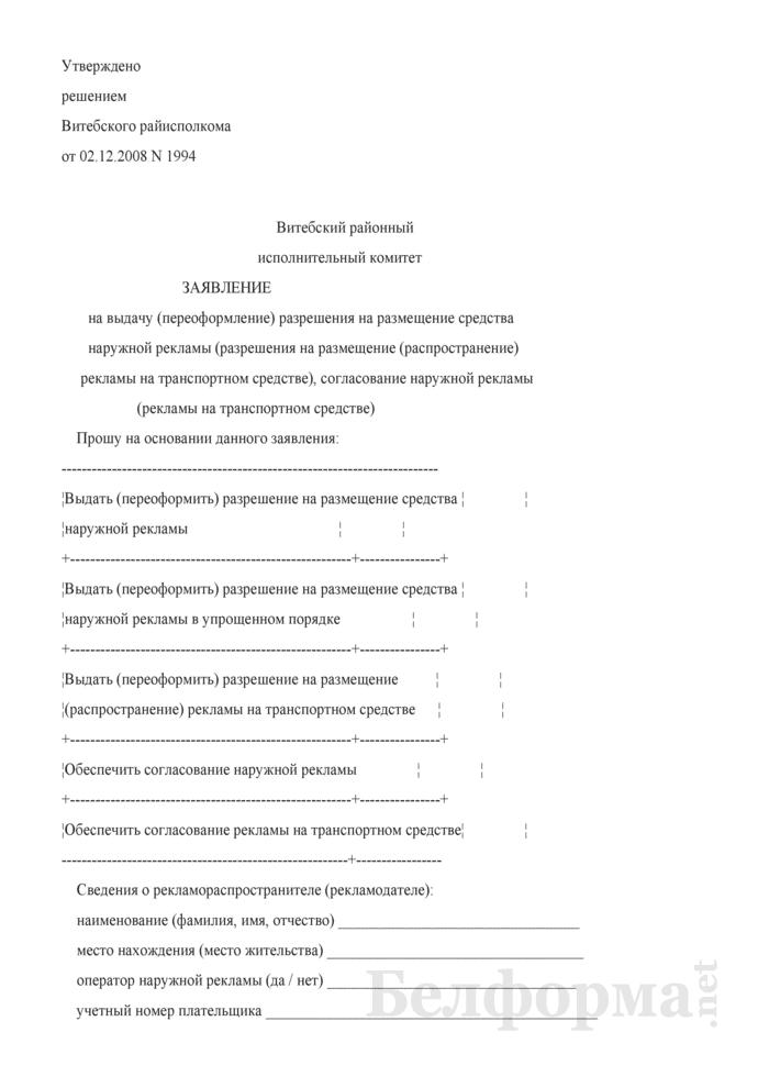 Заявление на выдачу (переоформление) разрешения на размещение средства наружной рекламы (разрешения на размещение (распространение) рекламы на транспортном средстве), согласование наружной рекламы (рекламы на транспортном средстве) (для Витебского района). Страница 1