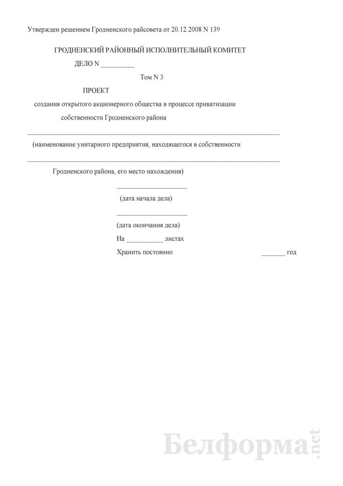 Проект создания открытого акционерного общества в процессе приватизации собственности Гродненского района. Том № 3. Страница 1