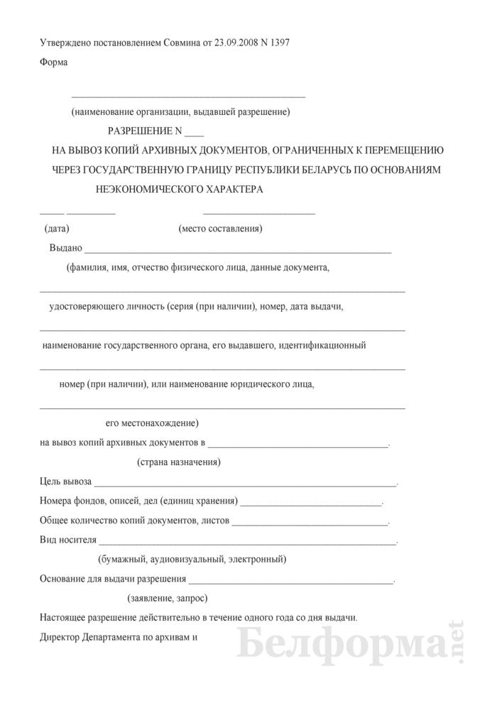 Разрешение на вывоз копий архивных документов, ограниченных к перемещению через Государственную границу Республики Беларусь по основаниям неэкономического характера. Страница 1