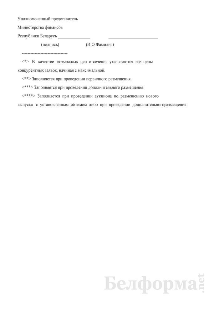 """Сводный реестр заявок участников аукциона по продаже государственных ценных бумаг через ОАО """"Белорусская валютно-фондовая биржа"""" (размещение / дополнительное размещение) (для ГДО). Страница 4"""