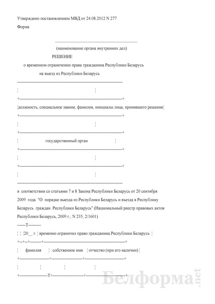 Решение о временном ограничении права гражданина Республики Беларусь на выезд из Республики Беларусь. Страница 1
