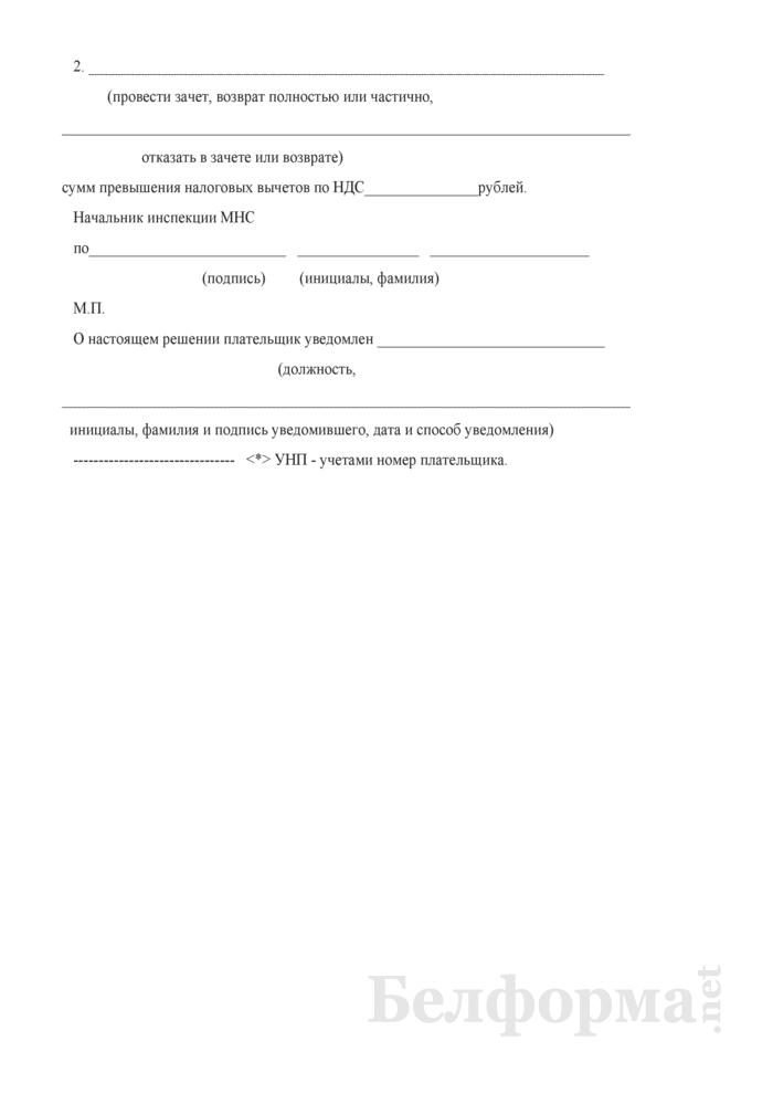 Решение о зачете (возврате) сумм косвенных налогов. Страница 3