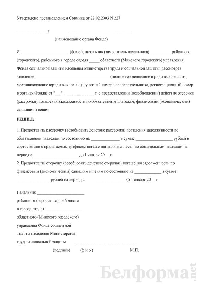 Решение о предоставлении (возобновлении действия) отсрочки (рассрочки) погашения задолженности по обязательным платежам, финансовым (экономическим санкциям) и пеням. Страница 1
