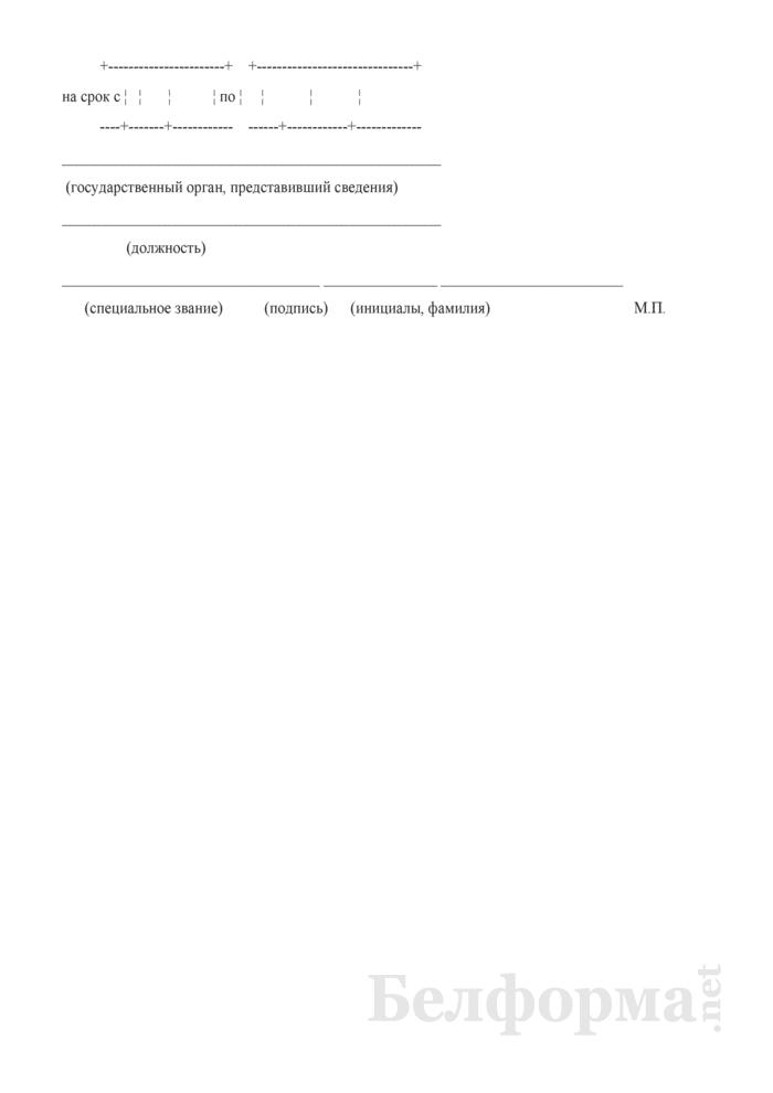 Решение о разрешении выезда из Республики Беларусь на определенный срок гражданину Республики Беларусь, в отношении которого принято решение о временном ограничении права на выезд из Республики Беларусь. Страница 3