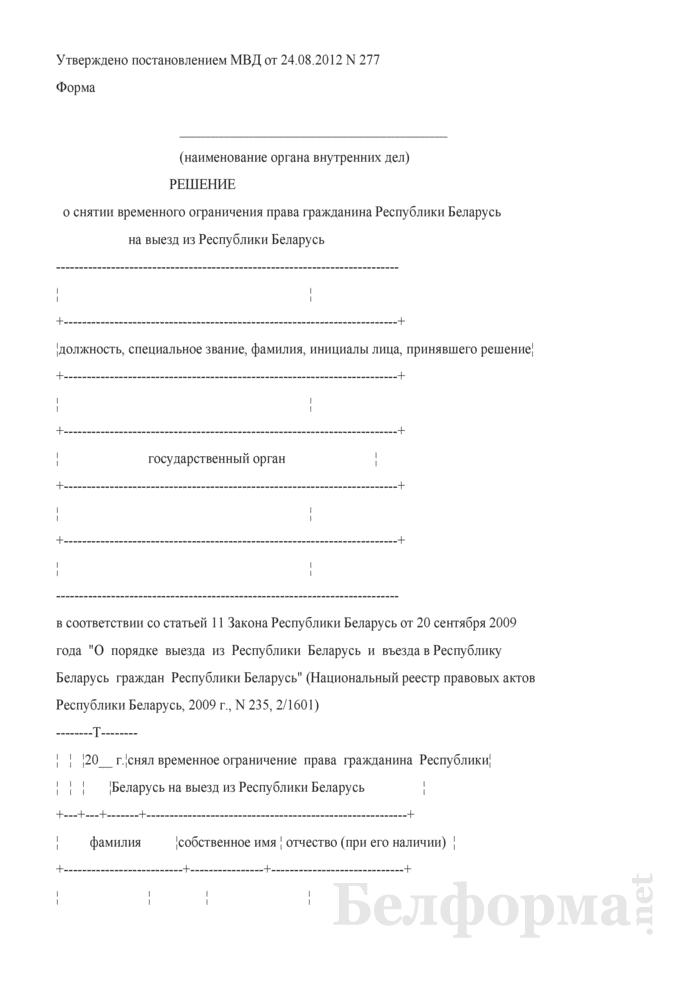 Решение о снятии временного ограничения права гражданина Республики Беларусь на выезд из Республики Беларусь. Страница 1