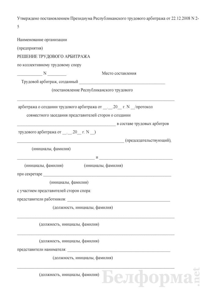 Решение трудового арбитража по коллективному трудовому спору. Страница 1