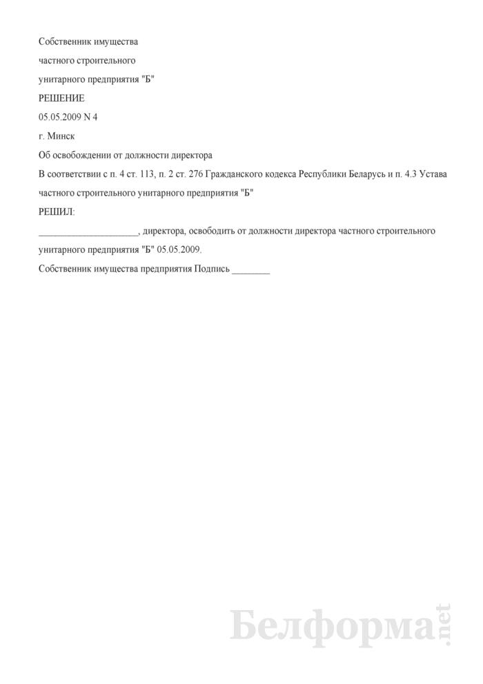 Образец решения собственника имущества частного унитарного предприятия об освобождении от должности директора. Страница 1